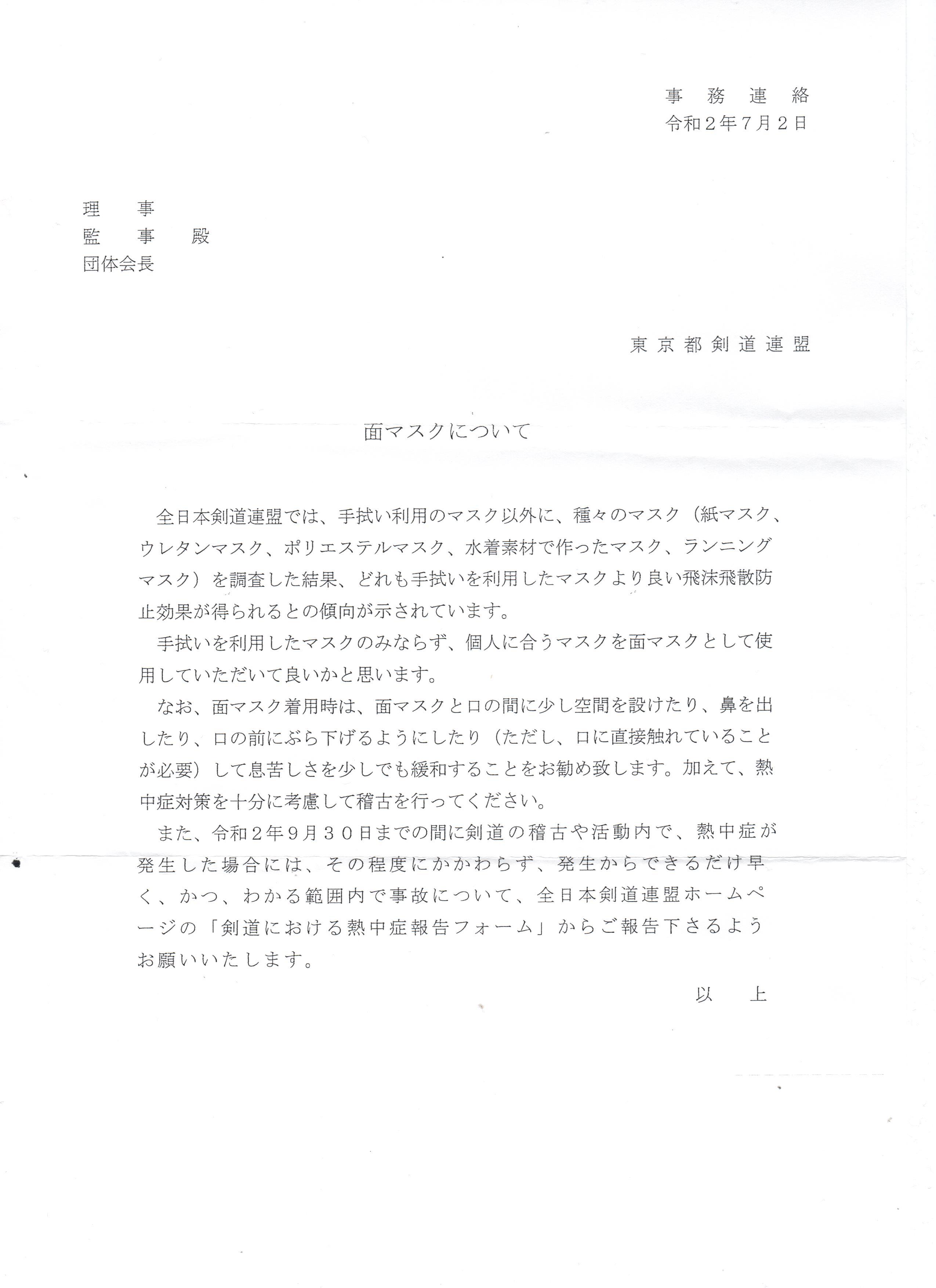 剣道 東京 連盟 都